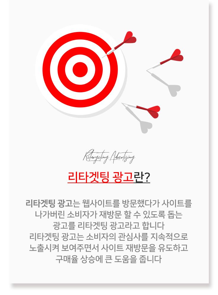 리타겟팅 광고